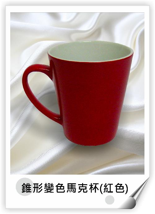 錐形變色馬克杯(紅色)